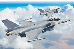 改飛F-16V易上手 新聯隊即時成軍