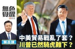 賴岳謙:中美貿易戰亂了套?川普已然騎虎難下?