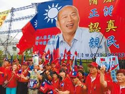 台南韓友會 嘆選舉奧步太多