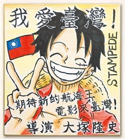 大塚隆史親筆寫「我愛臺灣」