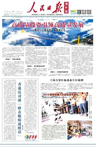 陸媒海外版批香港反對派:睜著眼睛說瞎話