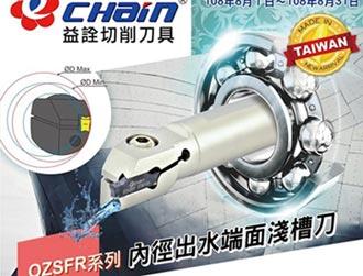 益詮推內徑出水端面淺槽刀 加工利器
