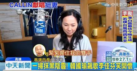 韓國瑜高唱「流水年華」 隔空與李佳芬放閃