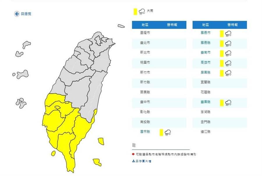 南部九縣市發布大雨特報。(中央氣象局)