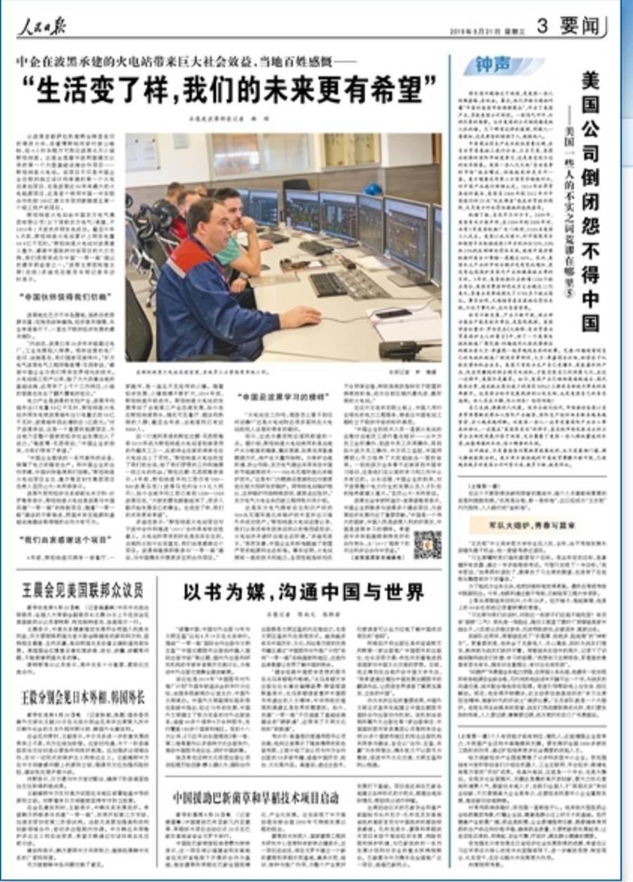 中共黨媒《人民日報》第3版今天刊出筆名為鐘聲的評論文章〈美國公司倒閉怨不得中國〉。(網路截圖)