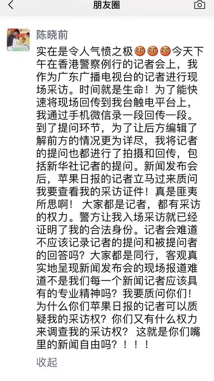大陸廣東電視台的駐港記者陳曉前被香港記者包圍刁難,她在微信上大表不滿。