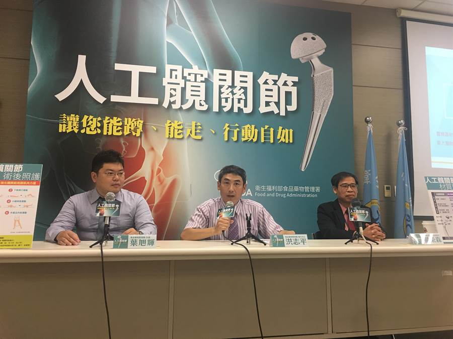 食藥署今召開記者會,介紹人工髖關節的種類及適用對象。(林周義攝)