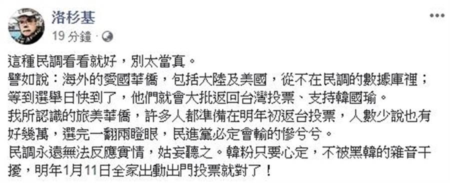 洛杉基在臉書上呼籲韓粉,1月11日出門投票就對了。(圖/翻攝自洛杉基臉書)