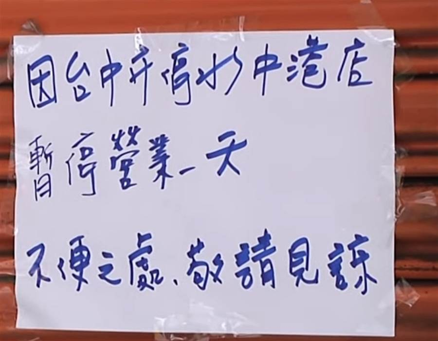 台中自昨〈20日〉起停水長達46小時,部分店家公告暫停營業。〈圖/擷取自中天新聞〉