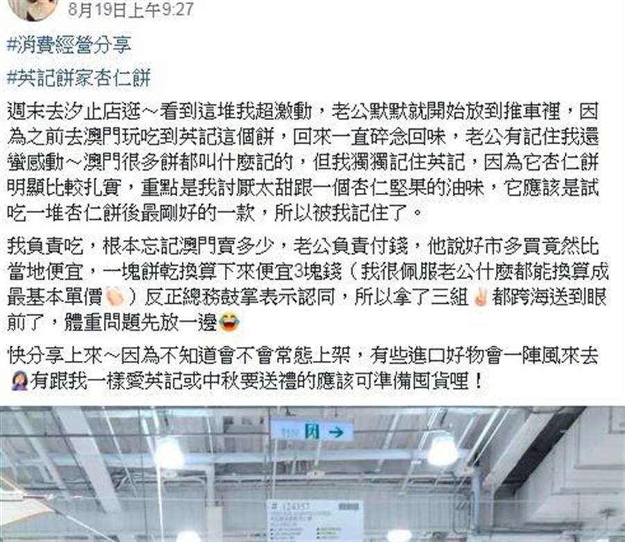 原PO在臉書社團「COSTCO好市多 消費經驗分享區」分享及發文。(翻攝COSTCO好市多 消費經驗分享區)
