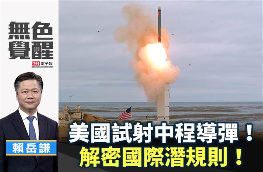 無色覺醒》賴岳謙:美國試射中程導彈!解密國際潛規則!(圖/美聯社)