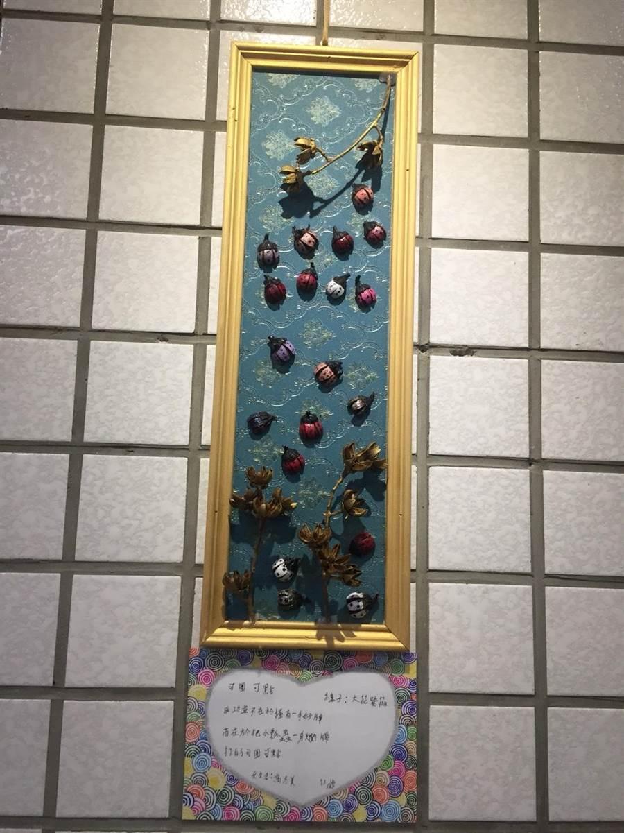以大花紫藤種子為材料設計的作品「可圈可點」。(許哲瑗攝)