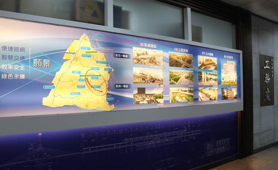 彰化縣政府工務處主要職掌的業務就是交通建設,燈牆就以軌道建設、公共路網和公共運輸等為內容。(吳敏菁攝)