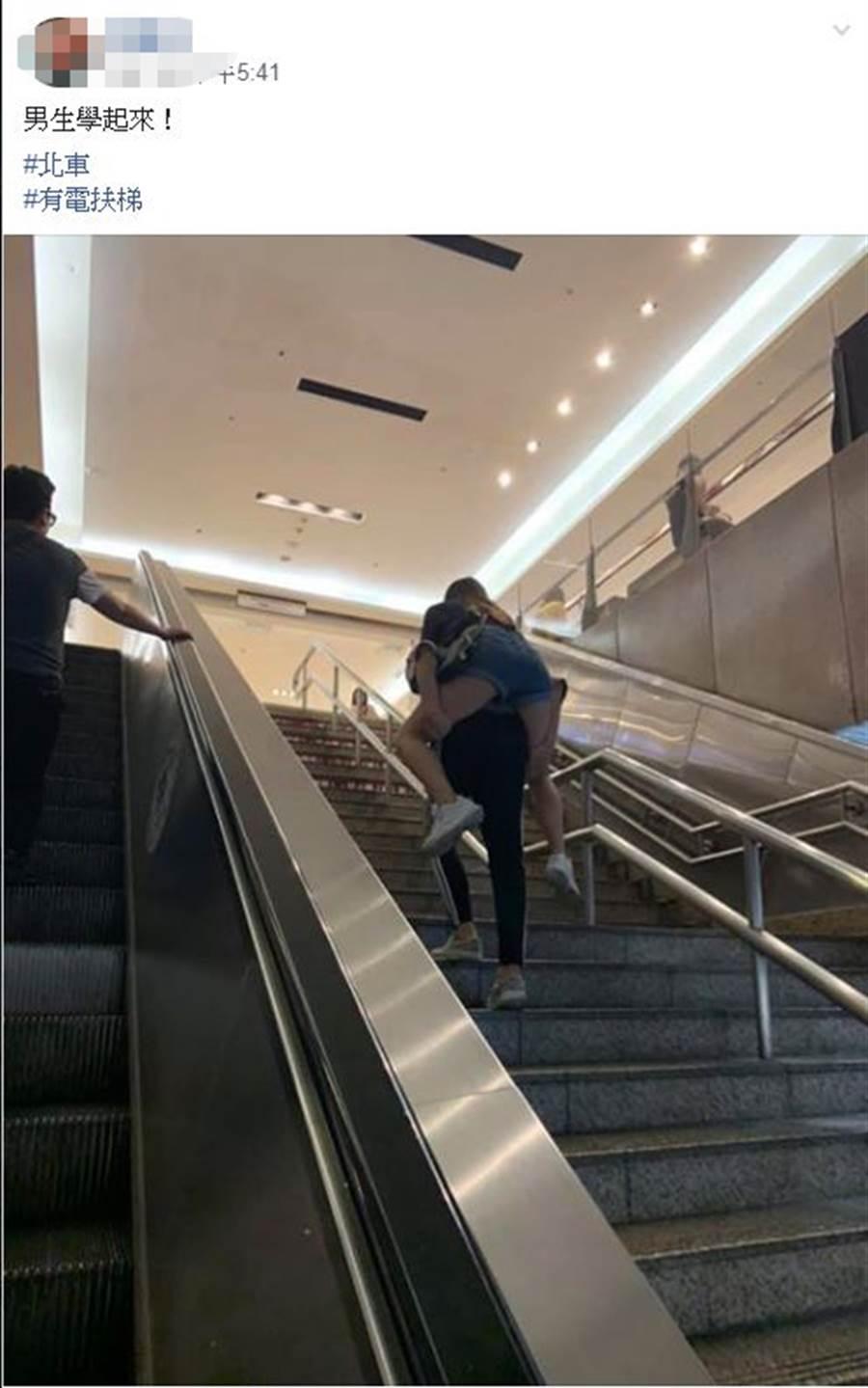 網友看見男子背著女友上樓,直呼「男生學起來!」(圖翻攝自/爆廢公社)