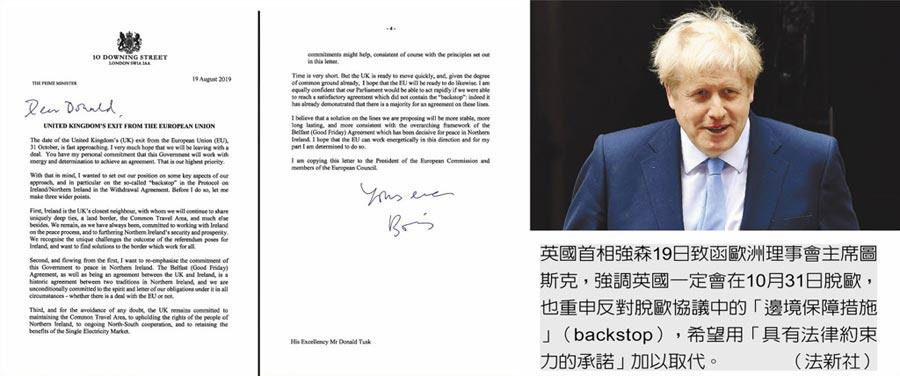 英國首相強森19日致函歐洲理事會主席圖斯克,強調英國一定會在10月31日脫歐,也重申反對脫歐協議中的「邊境保障措施」(backstop),希望用「具有法律約束力的承諾」加以取代。(法新社)