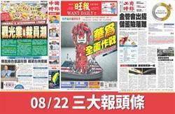 08/22三大報頭條要聞