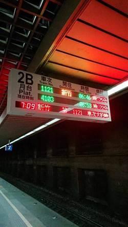 台鐵汐科-南港間清晨掛點 5千多名通勤族遭殃