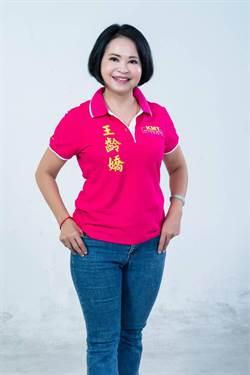 無畏挑戰!「議會小辣椒」王齡嬌戰高市第一選區
