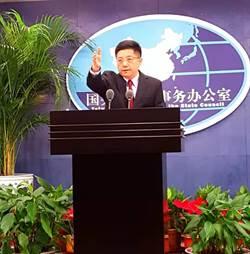 美軍售台灣 國台辦斥:將2300萬臺灣人帶上絕路