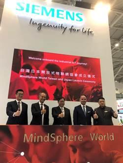西門子台灣與日本共同推動開放式物聯網協會