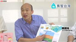 政見第一槍  韓國瑜國政開講聚焦能源