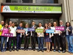 華友聯與高醫結盟 在南台灣廣設長照站