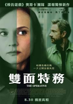 電影《雙面特務》贈票活動 得獎名單