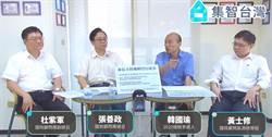 若韓國瑜明年當選 張善政:會處理核廢料