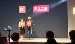 小米宣布年底前再開五家實體店 新光三越法雅客成通路夥伴