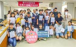 新竹市警局青春專案維護青少年安全用心看得見