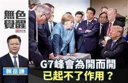 無色覺醒》賴岳謙:G7峰會為開而開 已起不了作用?