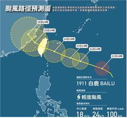 白鹿颱風逼近 中市府全力戒備