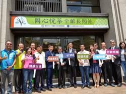 大同醫院 華友聯跨域合作 打造全齡長照站