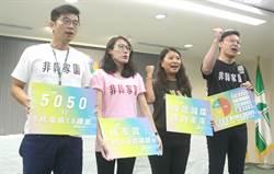 批張善政  林飛帆:核廢最終運回台灣