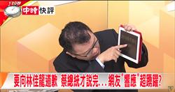要向林佳龍道歉 蔡總統才說完網友「響應」超踴躍?