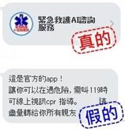 消防署緊急救護AI諮詢服務 LINE@帳號係金ㄟ!