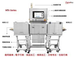 和鑫生技傳輸型X光檢測 快速篩檢產品狀況