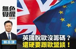 賴岳謙:英國脫歐沒籌碼?還硬要跟歐盟談!