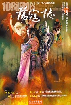 吳興國率京劇生力軍 北中南上演《蕩寇誌》
