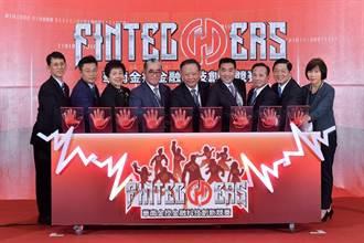 Open Banking浪潮來襲 第四屆華南金控金融科技創新競賽報名開跑