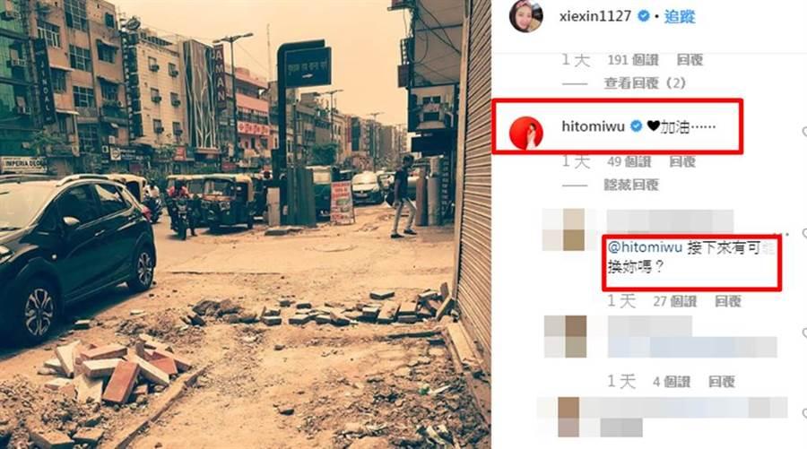 王瞳留言為謝忻打氣,反遭網友嘲諷。(圖/謝忻IG)