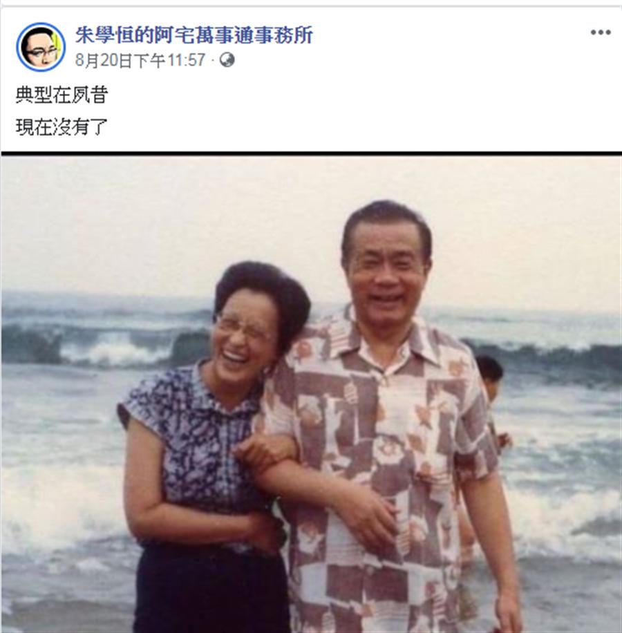 朱學恒PO出這張孫運璿懷舊照,網友紛紛按讚。(圖片翻拍自朱學恒的阿宅萬事通事務所臉書)