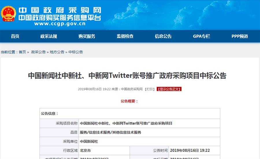 圖為大陸政府採購網顯示之「Twitter(推特)帳號推廣政府採購項目」。(圖擷取自中國政府採購網)