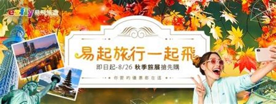 易遊網推出韓國三日自由行,只要8988元起。(易遊網提供)