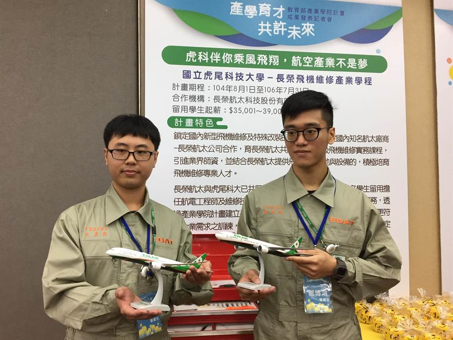 虎尾科大與長榮航太共同開設「飛機維修產業學程」,培養飛機維修技師。(林志成攝)