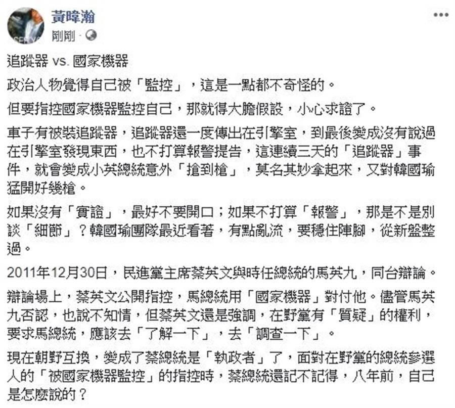 黃暐瀚在臉書上建議韓國瑜,行事應小心謹慎。(圖/攝自黃暐瀚臉書)