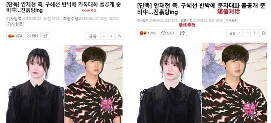 韓媒火速更改標題。(圖/翻攝自KpopStarz娛樂微博)