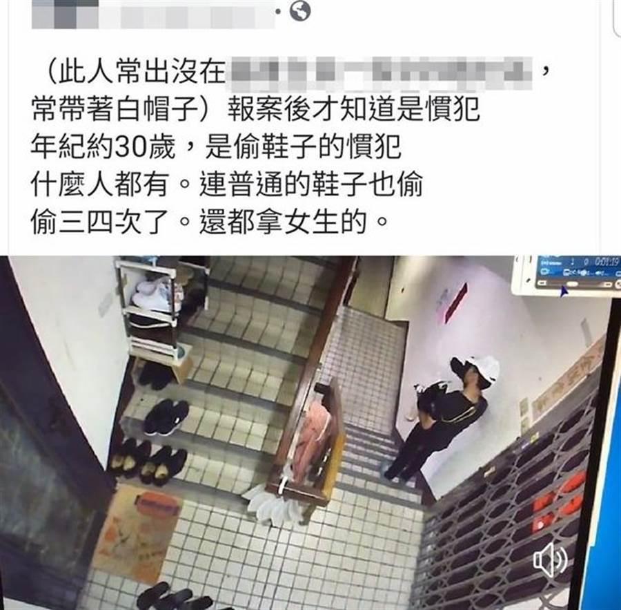 基隆中山區驚傳偷女鞋大盜,行竊前忍不住先聞幾口。(許家寧翻攝)