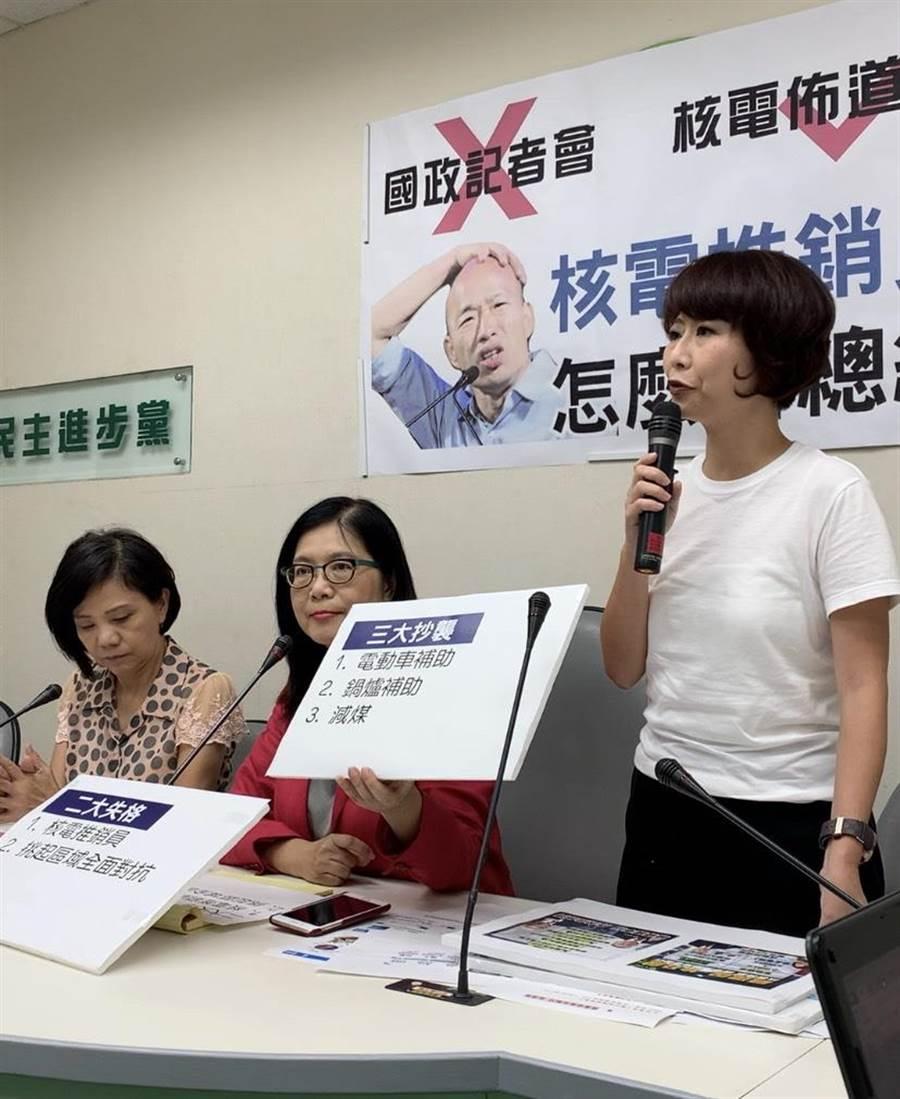 韓國瑜稱有條件支持重啟核四,民進黨立院黨團下午開記者會痛批在欺騙。(郭建伸攝)
