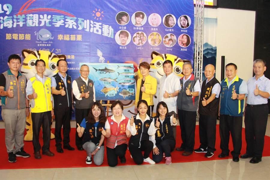 苗栗縣長徐耀昌等人22日為今年海洋觀光季揭開序幕。(何冠嫻攝)